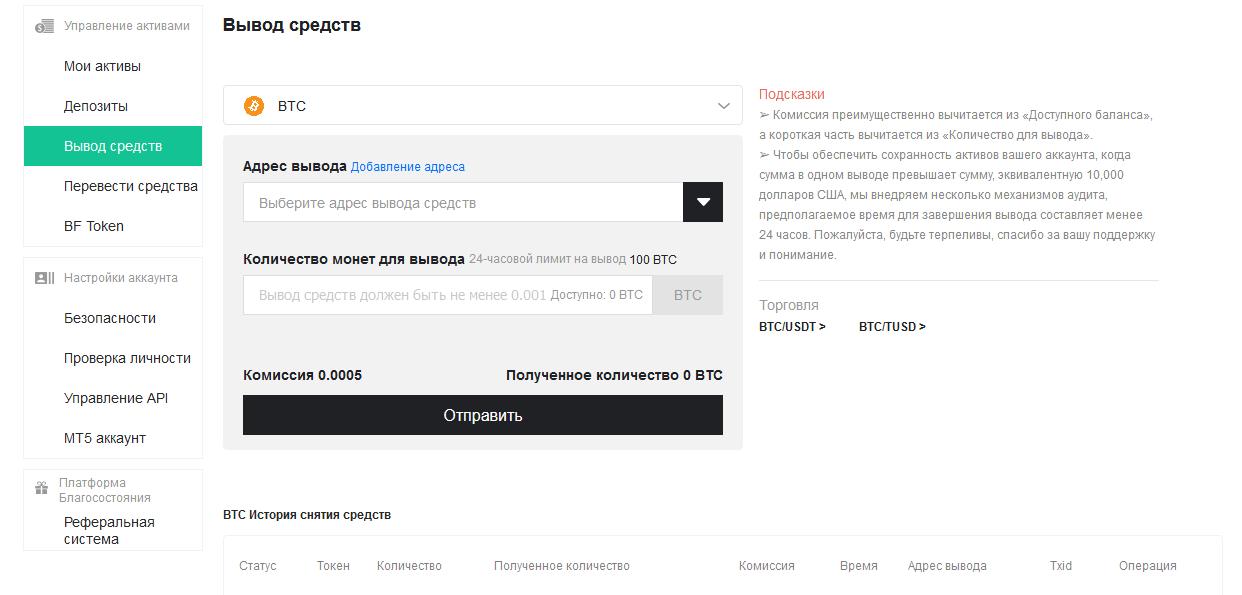 Вывод средств с биржи BitForex